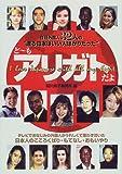 """どーもアリガトだよ—在日外国人32人の""""渡る日本はいい人ばかりだった"""""""