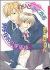 わりとよくある男子校的恋愛事情 2 (2)