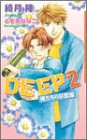 DEEP2―俺たちの卒業編