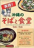 沖縄のそばと食堂 ('05~'06)