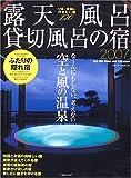 露天風呂・貸切風呂の宿—東北・関東・甲信越・東海・北陸・近畿編 (2007)