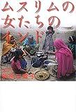 ムスリムの女たちのインド
