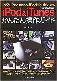 「iPod & iTunes」for Windowsかんたん操作ガイド