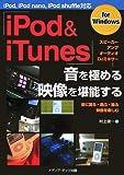 「iPod & iTunes」音を極める・映像を堪能する