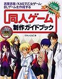 同人ゲーム制作ガイドブック応用編—「吉里吉里/KAG」で乙女ゲーム・BLゲームを作成する