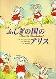 ふしぎの国のアリス―日本語版