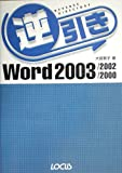 �t��Word 2003/2002/2000