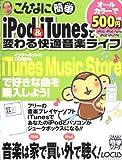 こんなに簡単iPod & iTunesで変わる快適音楽ライフ