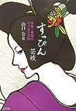 すっぴん芸妓—京都・祇園のうっかり日記