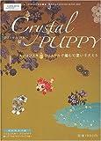 Crystal PUPPY―スワロフスキー・クリスタルで編む可愛い子犬たち