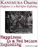 Happiness is a Red before Exploding—金村修写真集