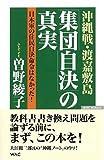 沖縄戦・渡嘉敷島「集団自決」の真実—日本軍の住民自決命令はなかった!