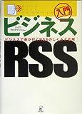 入門 ビジネスRSS―ビジネスで差が付くRSSのしくみと応用