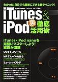 iTunes & iPod裏徹底活用術
