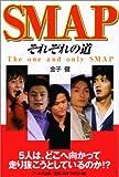 SMAP―それぞれの道