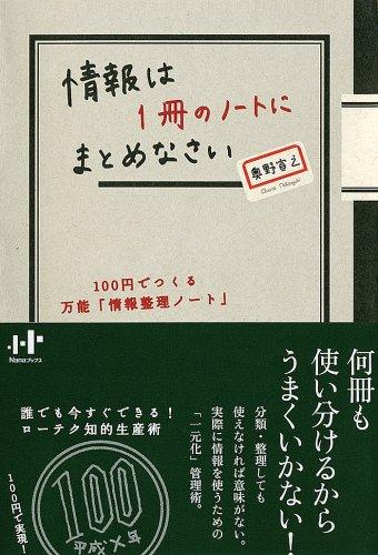 情報は1冊のノートにまとめなさい 100円でつくる万能「情報整理ノート」