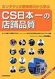 ホンダクリオ新神奈川から学ぶCS日本一の店舗品質—もっとも優れた業務のやり方(ベンチマーキング)を260点の写真と図表で分かりやすく解説、塚本晴樹
