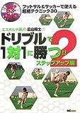 エスポルチ藤沢・広山晴士のドリブルで1対1に勝つ!!〈2〉ステップアップ編―フットサル&サッカーで使える超絶テクニック30