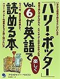 「ハリー・ポッター」 Vol.6が英語で楽しく読める本