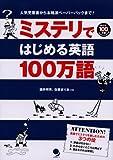 ミステリではじめる英語100万語