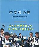 中学生の夢―47都道府県47人の中学生の夢