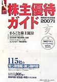 株主優待ガイド〈2007年版〉
