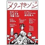 季刊メタポゾン 第8号 (2013年 新春)
