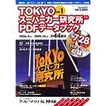 TOKYOスーパーカー研究所PDFデータブック