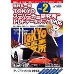 TOKYOスーパーカー研究所PDFデータブック vol.2 (DVD-ROM)