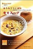 おうちでつくる幸せスープ—スープ専門店ディア.スープのホームレシピ