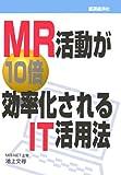 MR活動が10倍効率化されるIT活用法