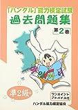 「ハングル」能力検定試験過去問題集〈準2級〉 第2巻 (2)