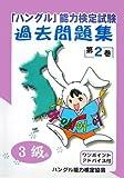 「ハングル」能力検定試験過去問題集〈3級〉 第2巻 (2)