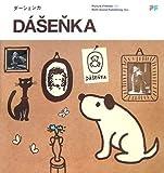 ダーシェンカ