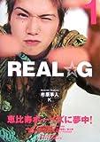 REAL☆G