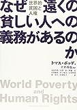 『なぜ遠くの貧しい人への義務があるのか——世界的貧困と人権』表紙