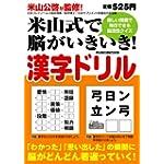 米山式で脳がいきいき!漢字ドリル―楽しい問題で毎日できる脳活性クイズ (メディアボーイMOOK)