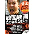 韓国映画 この容赦なき人生 〜骨太コリアンムービー熱狂読本〜 (0 クリップ)