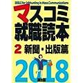 マスコミ就職読本2018 (2巻 新聞・出版篇) (0 クリップ)