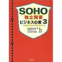 『SOHO独立開業ビジネスの素〈3〉』 表紙