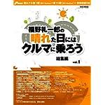 福野礼一郎の晴れた日にはクルマに乗ろう総集編 vol.1 (M.B.MOOK)