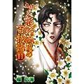 鬼談 人形師雨月の百物語11 (LGAコミックス)