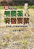 超かんたん無農薬有機農業―全公開!プロ農家の栽培技術