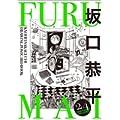 FURUMAI (Errand Press Postcard Book) (0 クリップ)