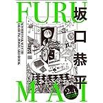FURUMAI (Errand Press Postcard Book)