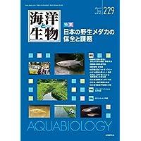 海洋と生物 229 Vol.39-No.2 2017