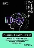 ゲーム音楽ディスクガイド 1978-2019 (仮) (ele-king books)