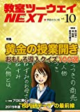 教室ツーウェイNEXT10号:黄金の授業開き おもしろ導入クイズ100選