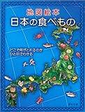 地図絵本 日本の食べもの―どこで何がとれるのかひと目でわかる