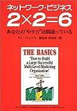 """ネットワーク・ビジネス 2×2=6—あなたの""""やり方""""は間違っている"""
